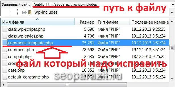 Находим файл comment-template.php  по адресу  твой сайт/wp-includes