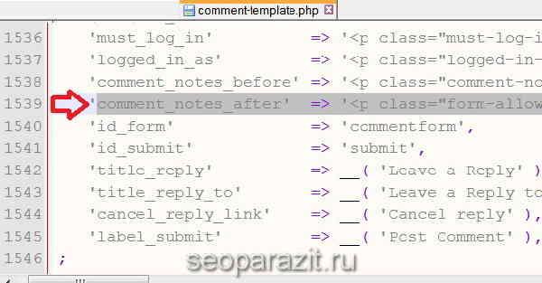 как удалить html теги из комментариев
