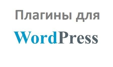 Плагины для wordpress вордпресс