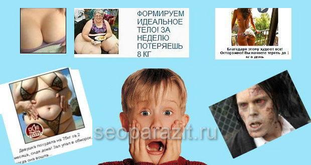 Яндекс против шокирующей тизерной рекламы