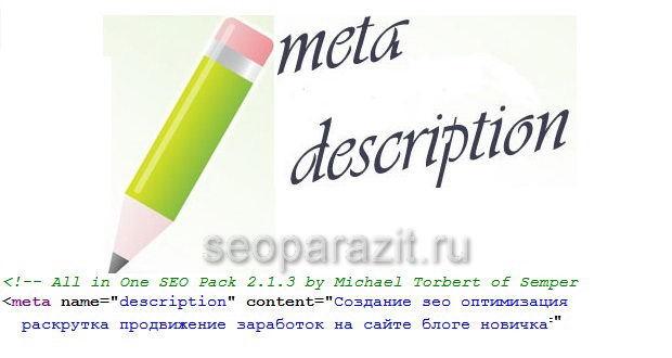 Как написать правильный description дескрипшн