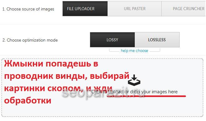 онлайн сервис оптимизации изображенийдля
