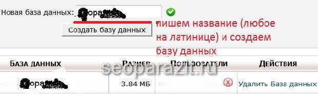 Как создать базу данных сайта