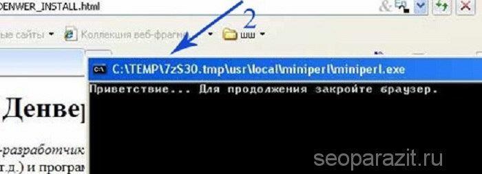 Устанавливаю сервер Денвер