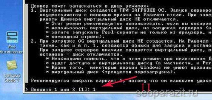 ustanovka_lokalnogo_servera_denver_ris1