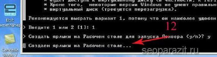 ustanovka_lokalnogo_servera_denver_ris2