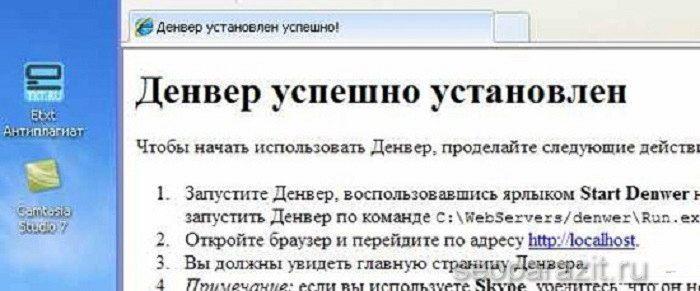 ustanovka_lokalnogo_servera_denver_ris3